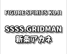 SSSS.GRIDMAN新条アカネのフィギュア