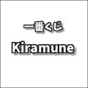 一番くじKiramuneのまとめ
