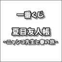 一番くじ 夏目友人帳~ニャンコ先生と春の旅~