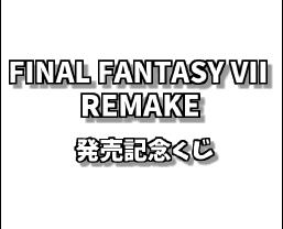 ファイナルファンタジー リメイク[FINAL FANTASY VII REMAKE]発売記念くじ