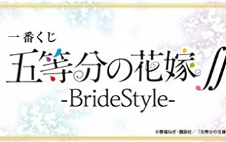 一番くじ『五等分の花嫁∬-BrideStyle-』